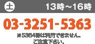 土 13時〜16時 03-3251-5363