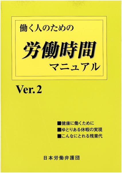 働く人のための 労働時間マニュアル Ver.2