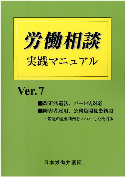 労働相談実践マニュアルVer.7