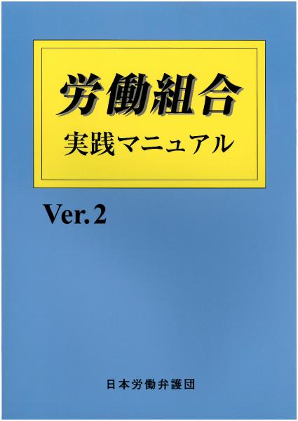 労働組合実践マニュアル Ver.2