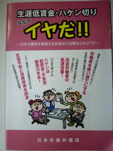 生涯低賃金・ハケン切りなんてイヤだ!!日本の雇用を破壊する派遣法大改悪に反対しよう