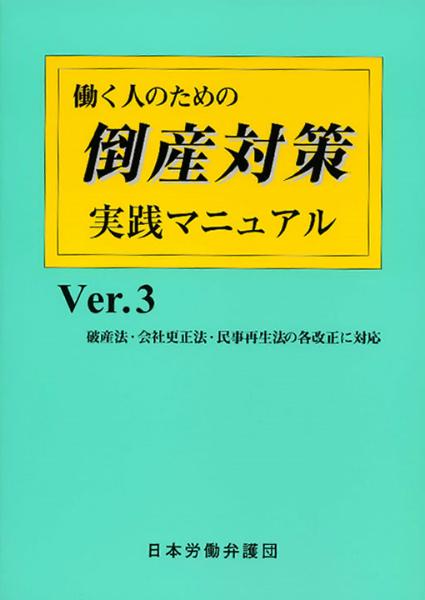 働く人のための 倒産対策実践マニュアル Ver.3