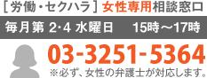 03-3251-5364