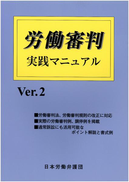 労働審判実践マニュアルVer.2