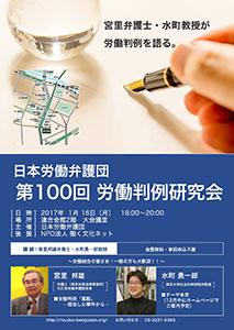 第100回 労働判例研究会